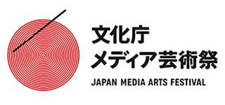 文化庁メディア芸術祭総合ウェブサイト