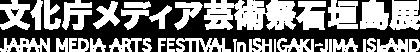 文化庁メディア芸術祭石垣島展